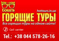 Горящий тур Тунис от 239 $  с авиа из Киева  - агентство Hottours.in.ua