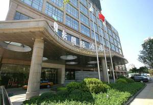 Горящий тур Ritan International Hotel - купить онлайн
